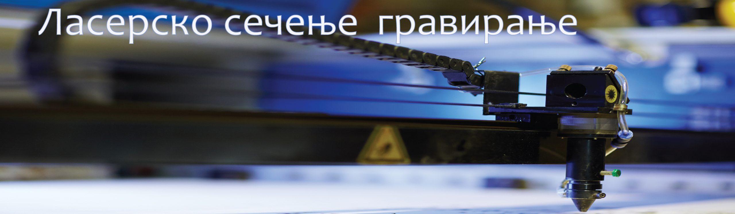 Ласерско сечење ласерско гравирање